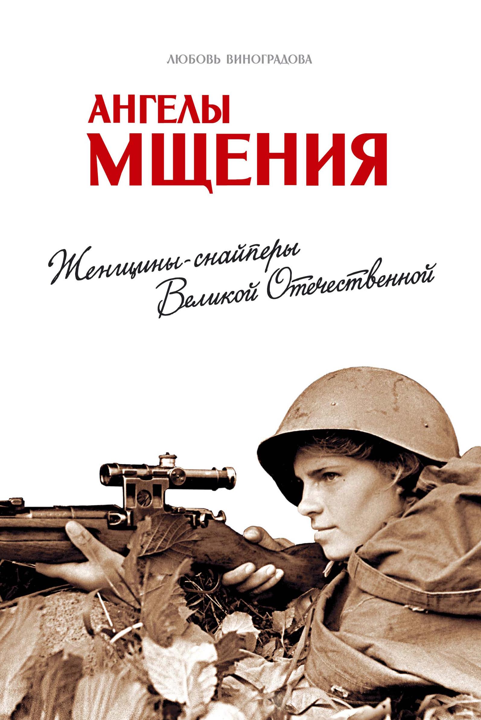 Любовь Виноградова «Ангелы мщения. Женщины-снайперы Великой Отечественной»