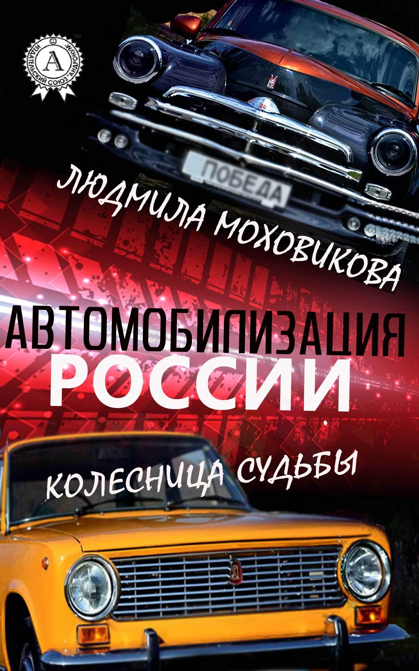 Людмила Моховикова «Автомобилизация России. Колесница судьбы»