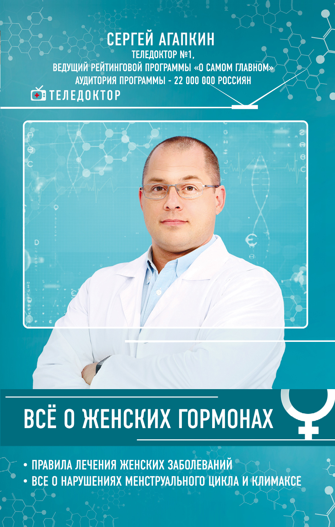 Сергей Агапкин «Всё о женских гормонах»