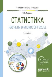 Статистика. Расчеты в microsoft excel 2-е изд., испр. и доп. Учебное пособие для вузов