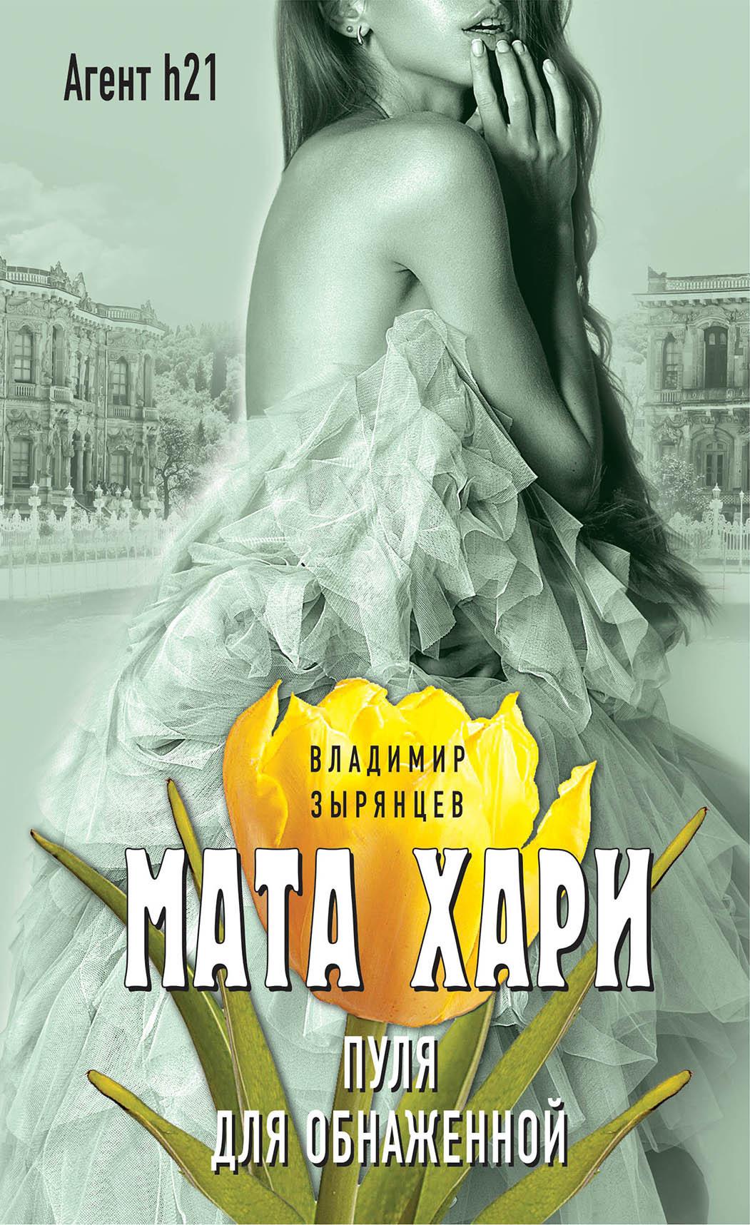 Владимир Зырянцев «Мата Хари. Пуля для обнаженной»