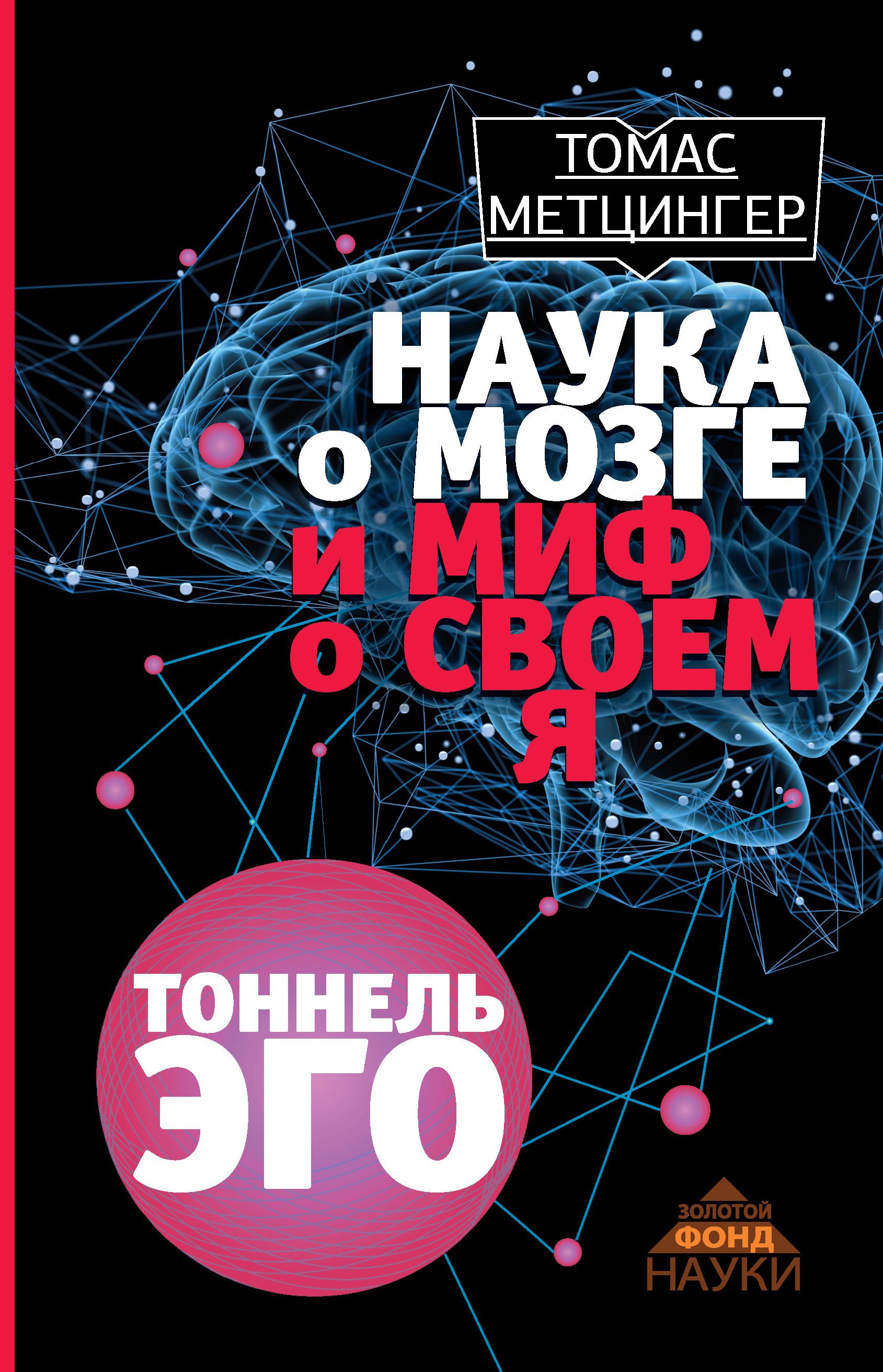 Томас Метцингер «Наука о мозге и миф о своем Я. Тоннель эго»