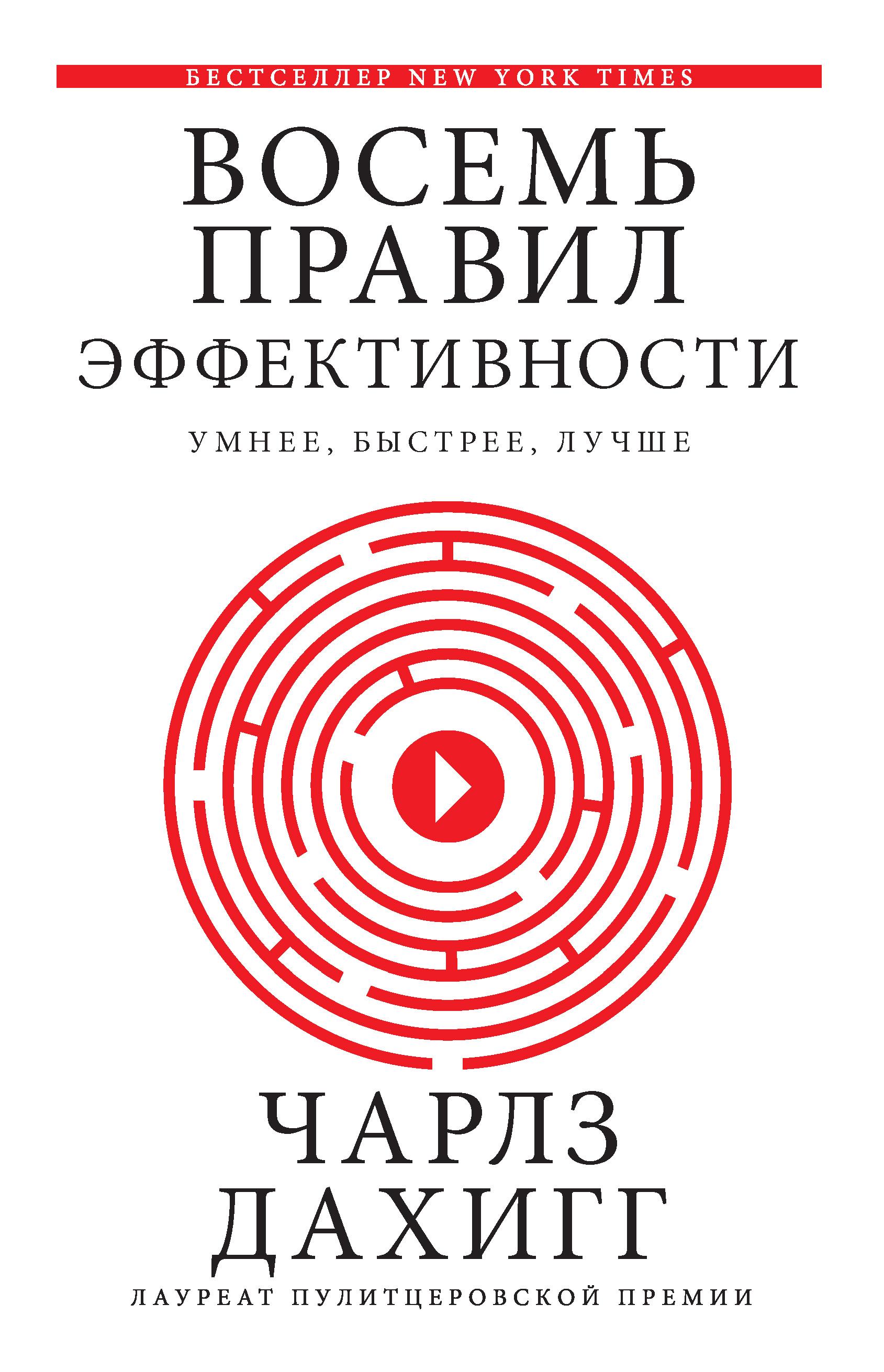 Чарлз Дахигг «Восемь правил эффективности: умнее, быстрее, лучше. Секреты продуктивности в жизни и бизнесе»