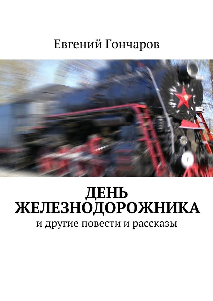 День железнодорожника. идругие повести ирассказы