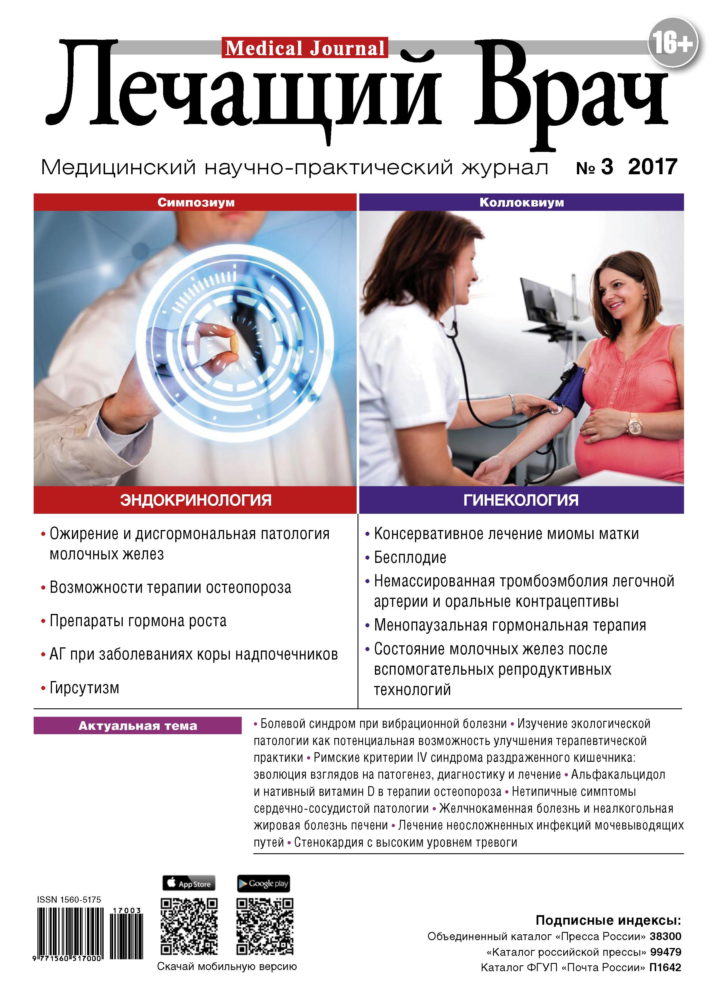 Журнал «Лечащий Врач» №03/2017