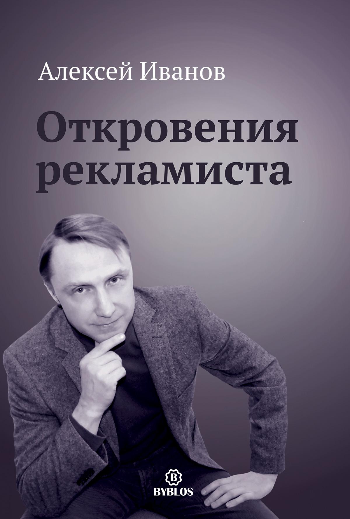 Алексей Иванов «Откровения рекламиста»