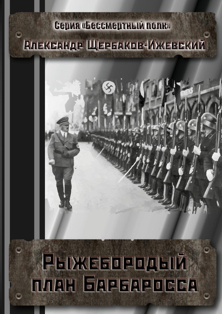 Рыжебородый план Барбаросса. Серия «Бессмертный полк»