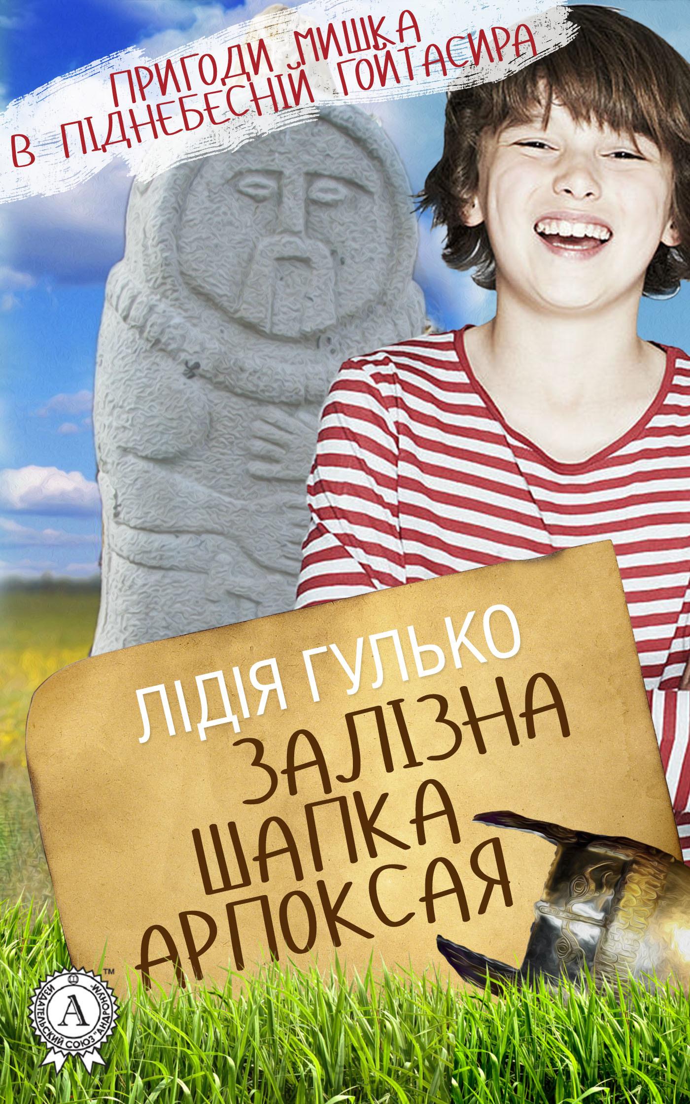 Залізна шапка Арпоксая