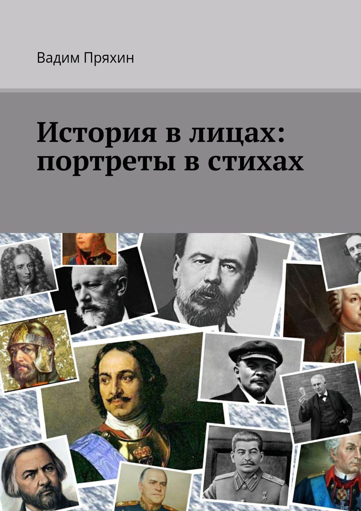 История в лицах: портреты в стихах