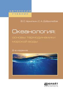 Океанология: основы термодинамики морской воды 2-е изд., испр. и доп. Учебное пособие для вузов