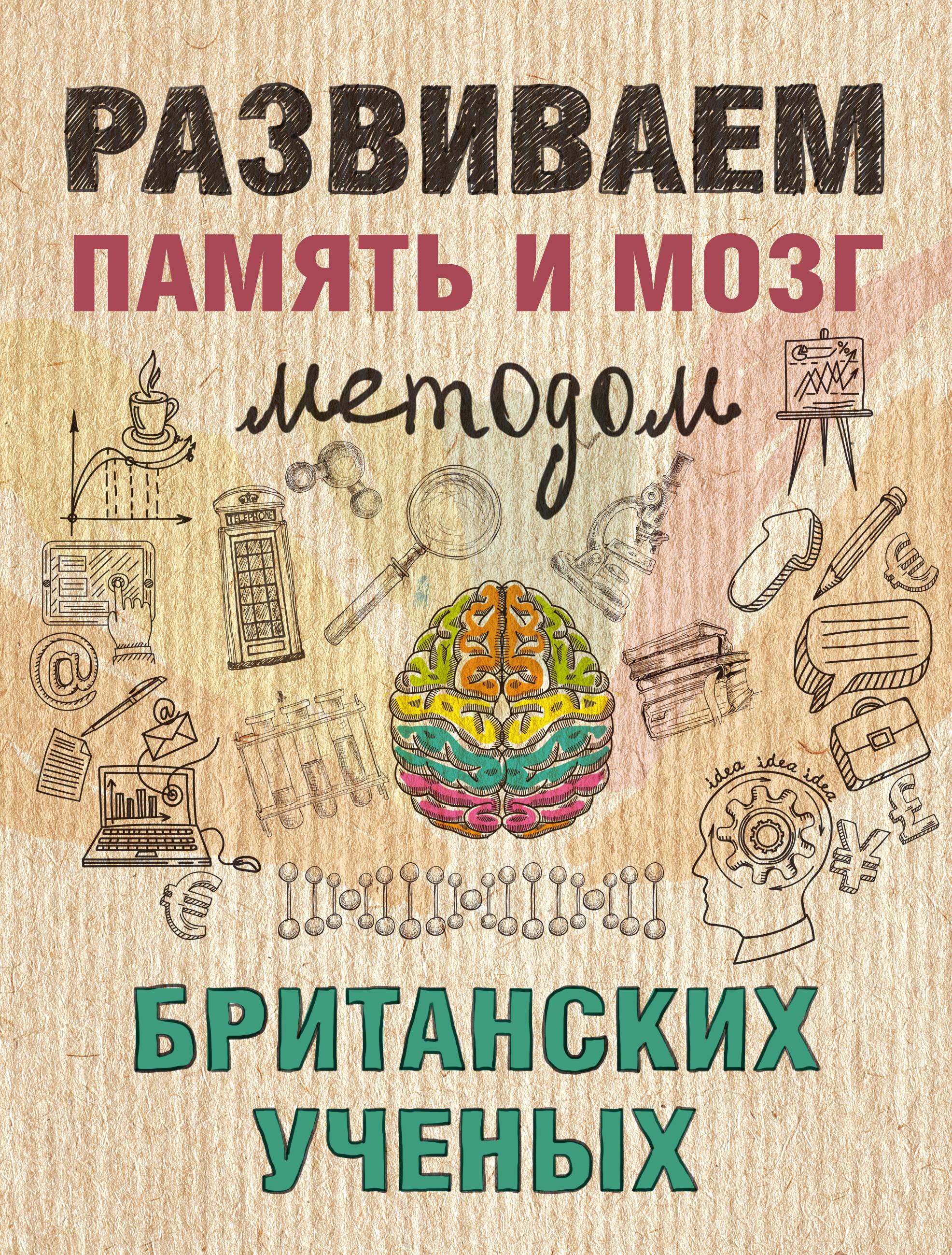 Ярослава Сурженко «Развиваем память и мозг методом британских ученых»