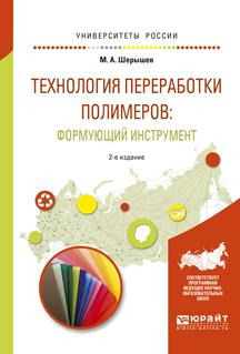 Технология переработки полимеров: формующий инструмент 2-е изд., испр. и доп. Учебное пособие для вузов