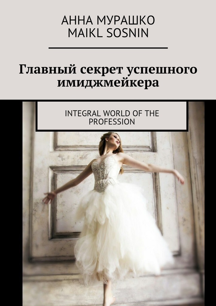 Главный секрет успешного имиджмейкера. Integral world of the profession