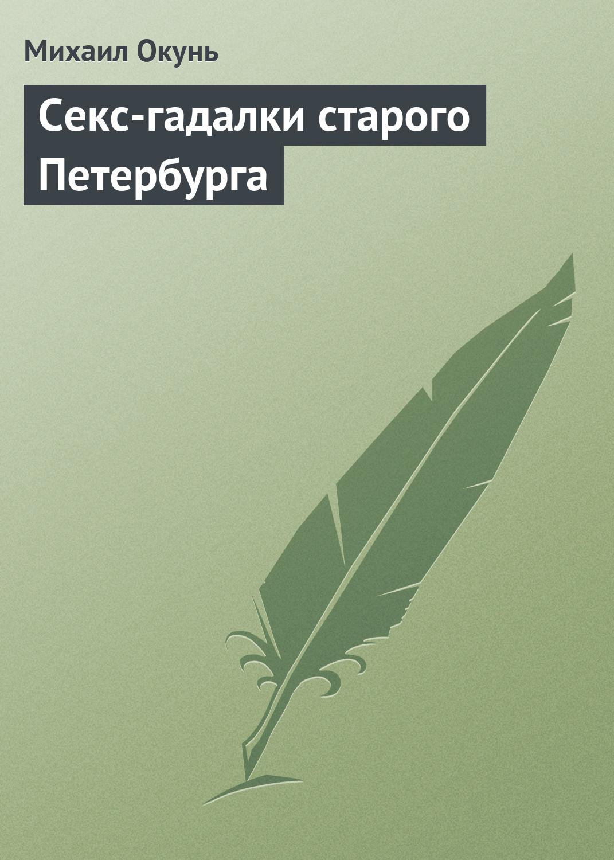 Секс-гадалки старого Петербурга