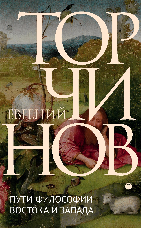 Евгений Торчинов «Пути философии Востока и Запада. Познание запредельного»