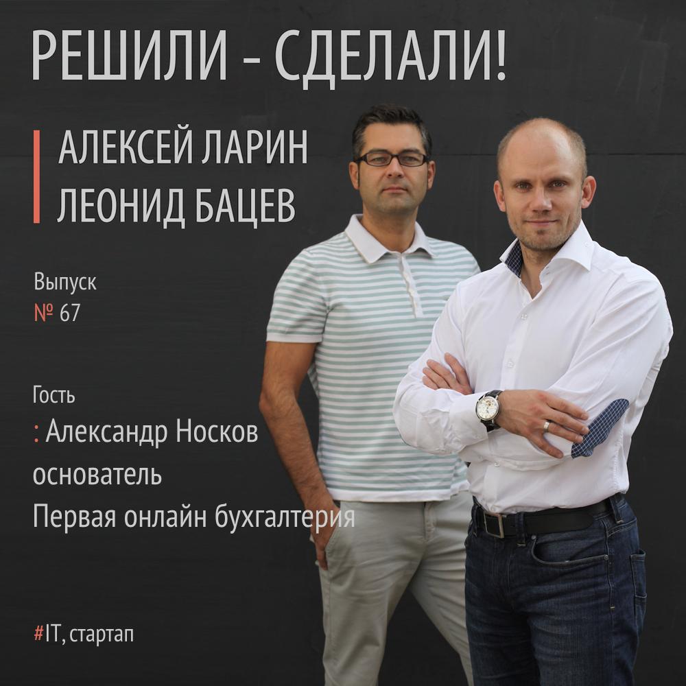 Александр Носков основатель интернет-сервиса Первая онлайн бухгалтерия