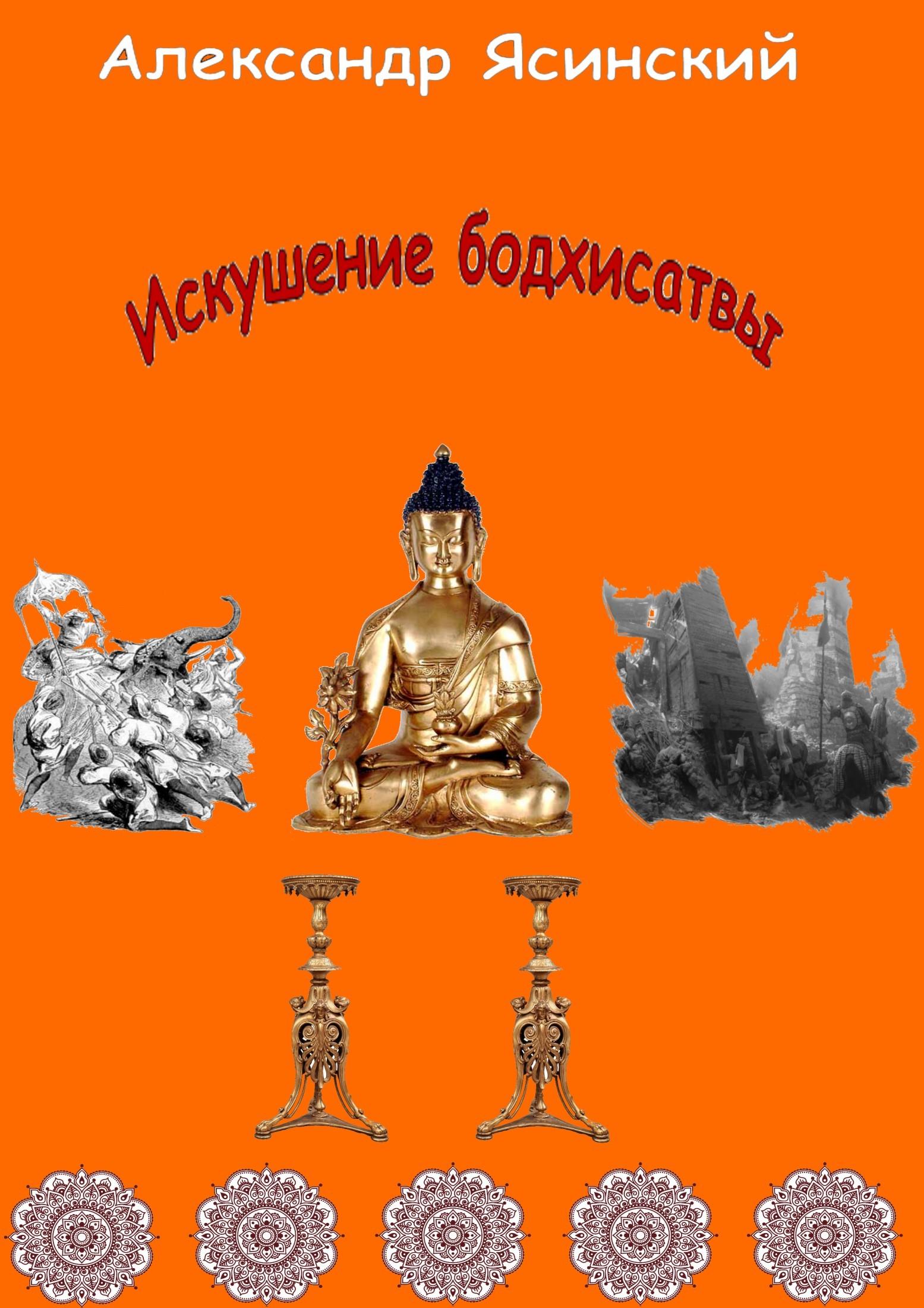 Александр Ясинский «Искушение бодхисатвы»