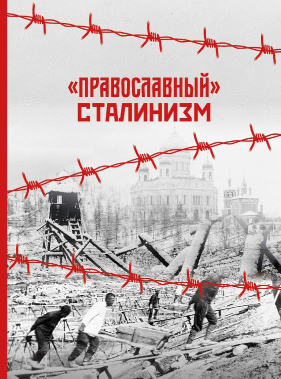 «Православный» сталинизм