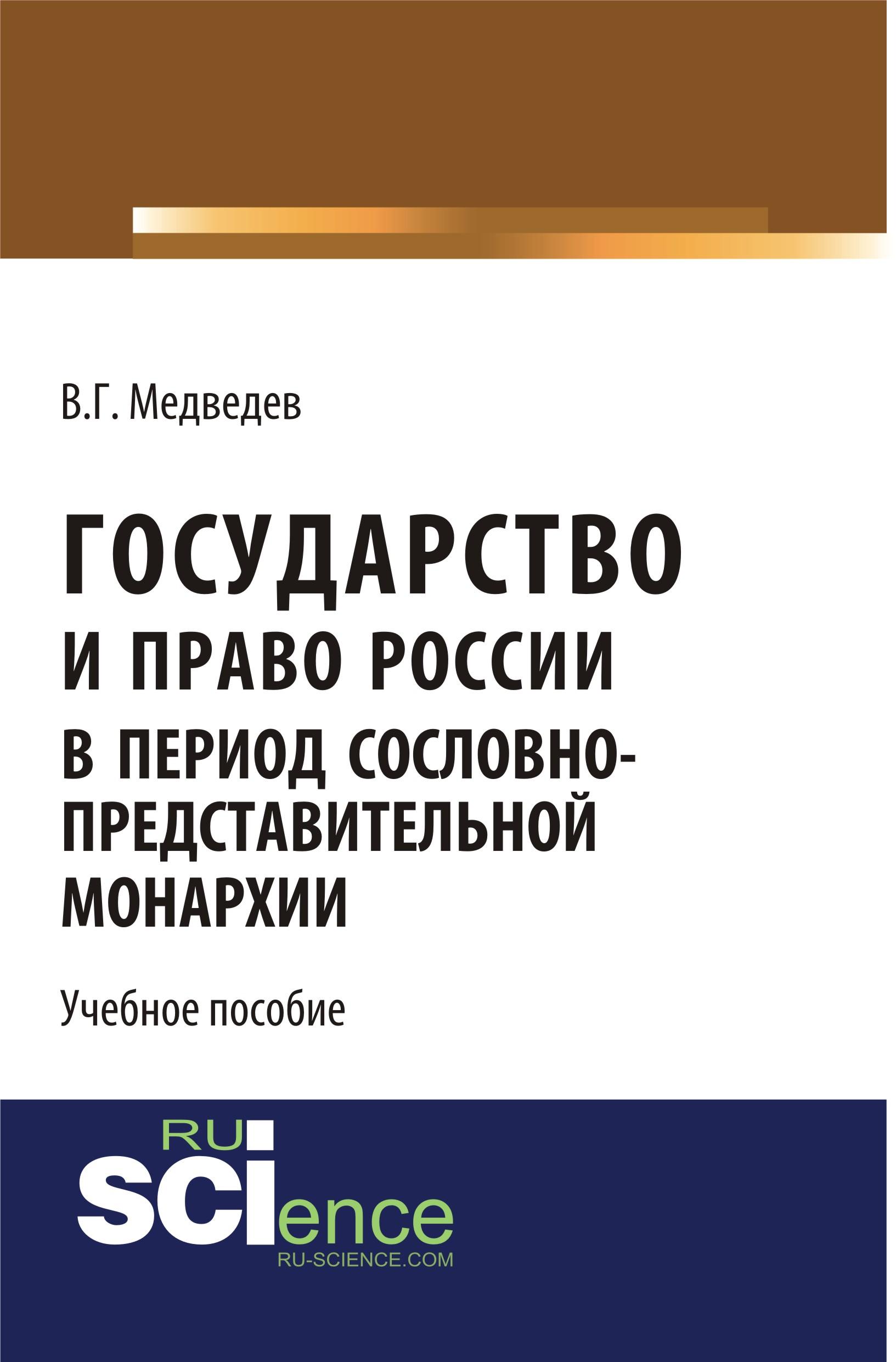 Государство и право России в период сословно-представительной монархии