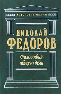 Философия общего дела (сборник)