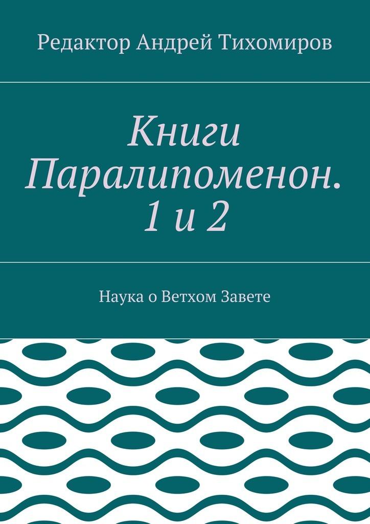 Книги Паралипоменон. 1и2. Наука оВетхом Завете