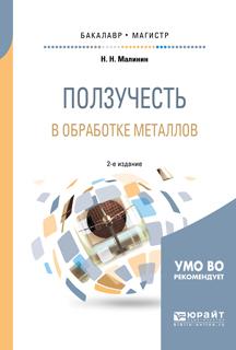 Ползучесть в обработке металлов 2-е изд., испр. и доп. Учебное пособие для бакалавриата и магистратуры
