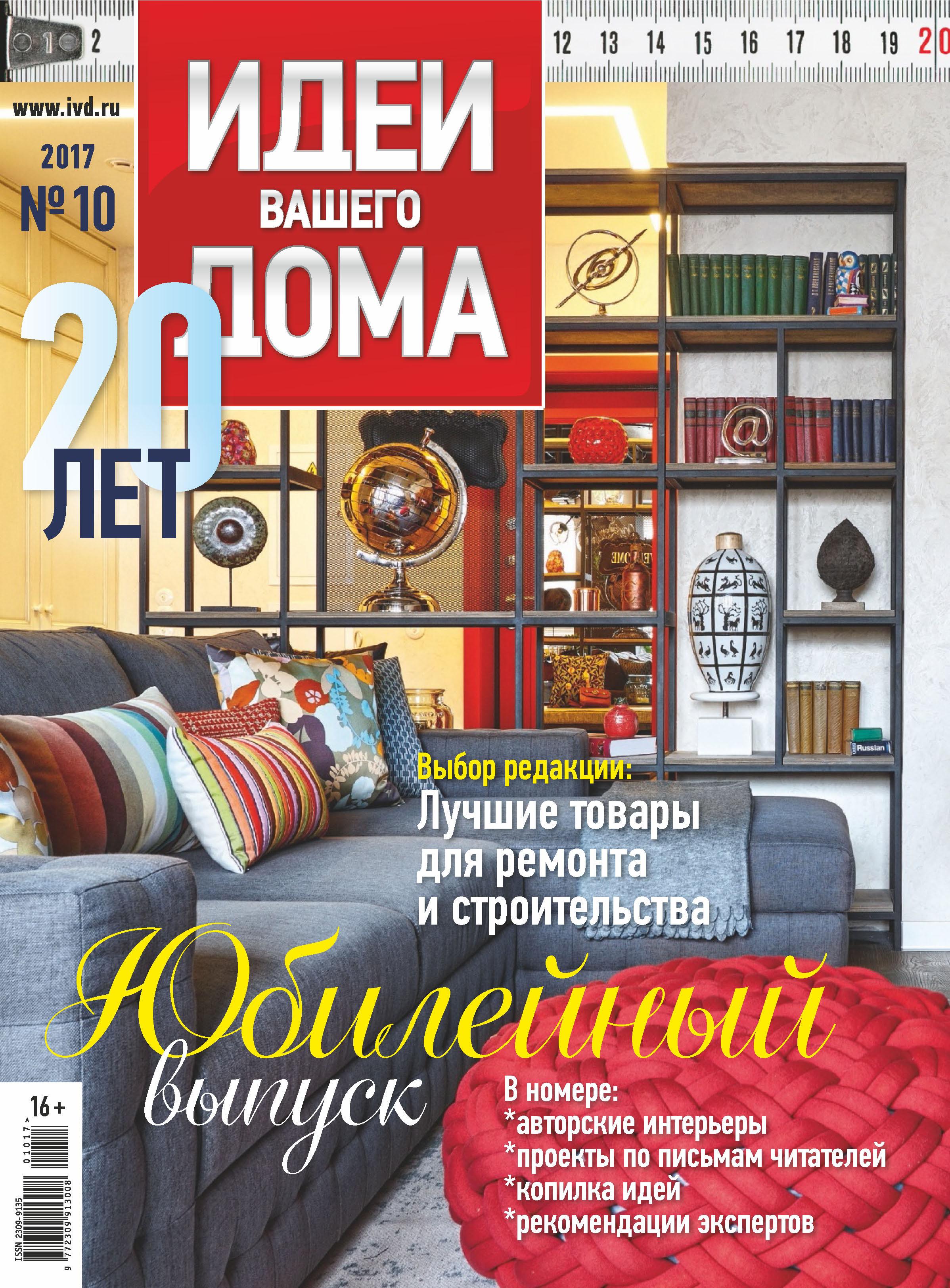 Идеи Вашего Дома №10/2017