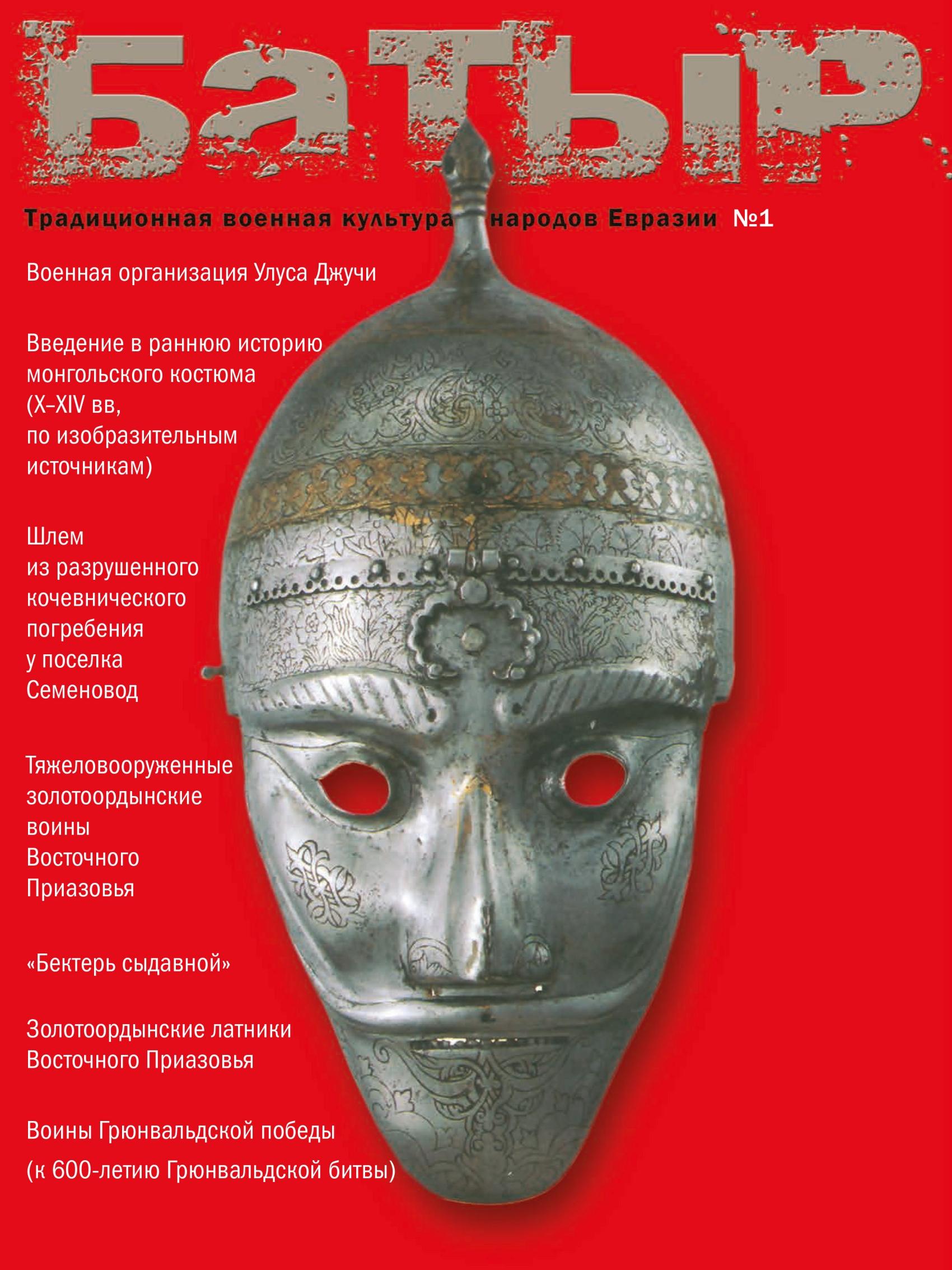 Батыр. Традиционная военная культура народов Евразии. № 1 2010
