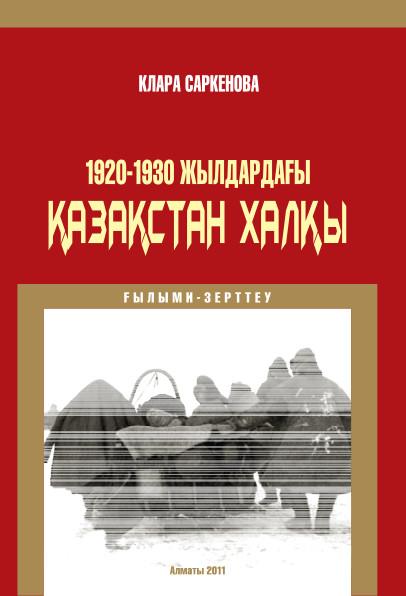 1920-1930жылдардағы Қазақстан халқы