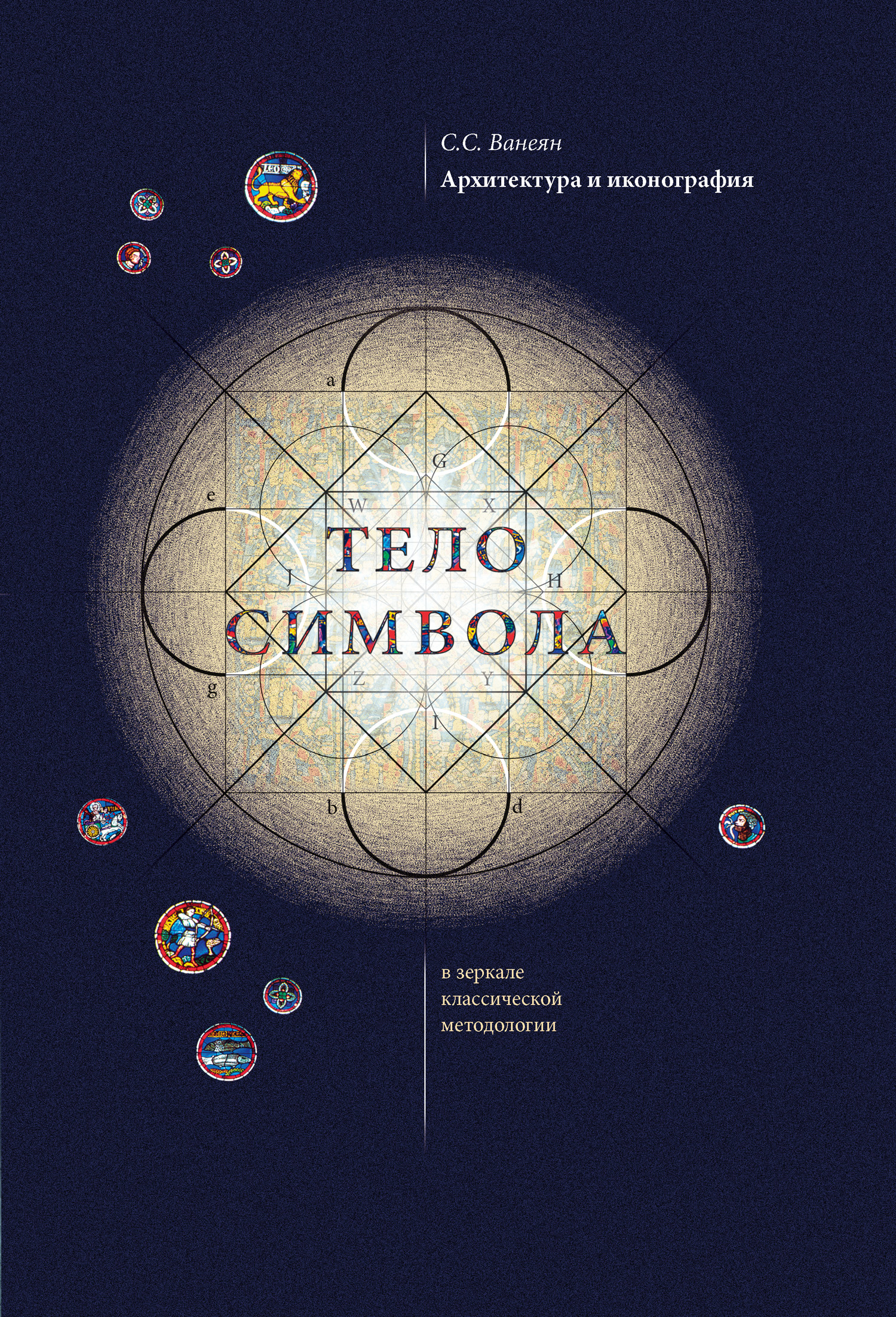 Архитектура и иконография. «Тело символа» в зеркале классической методологии