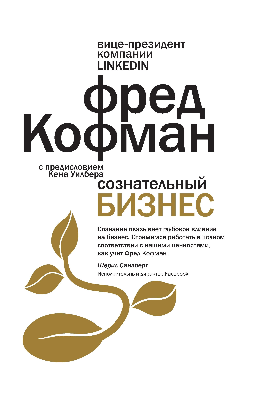 Фред Кофман «Сознательный бизнес»