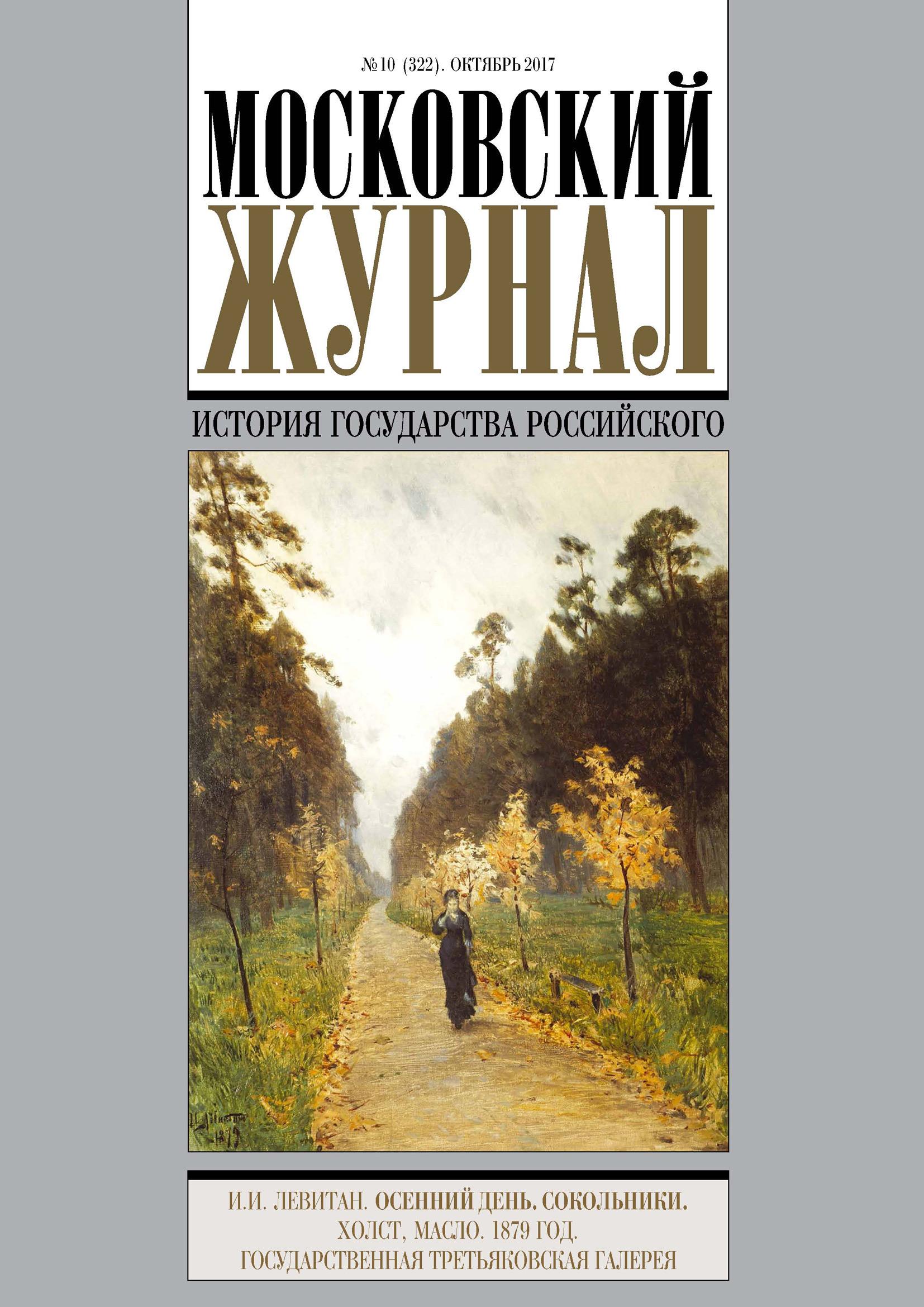 Московский Журнал. История государства Российского №10 (322) 2017