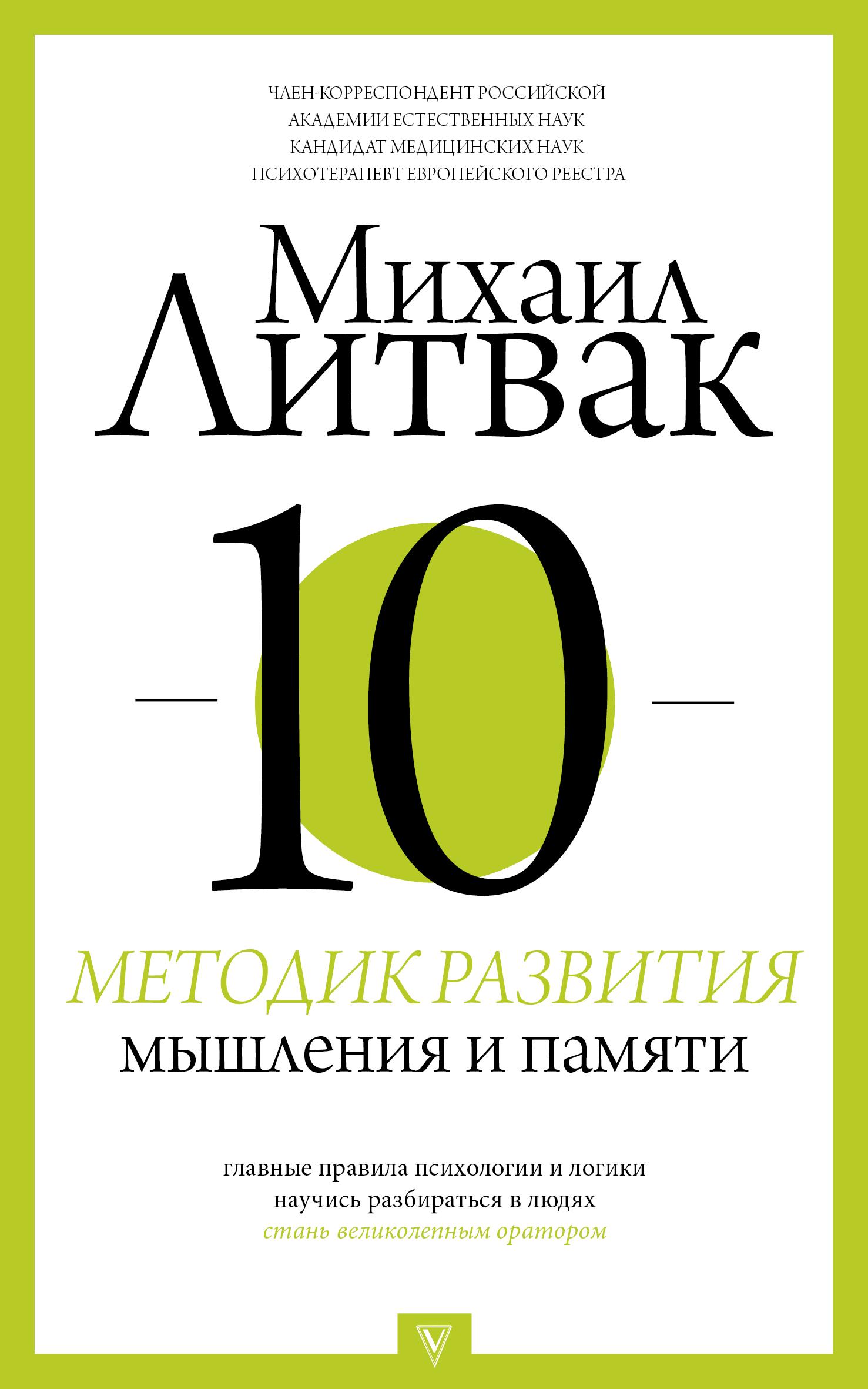 Михаил Литвак «Десять методик развития мышления и памяти»