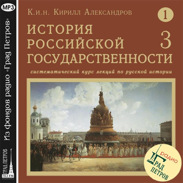 Лекция 3. Обзор восточных славян. Возникновение государства