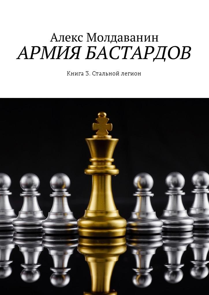 Армия бастардов. Книга 3. Стальной легион