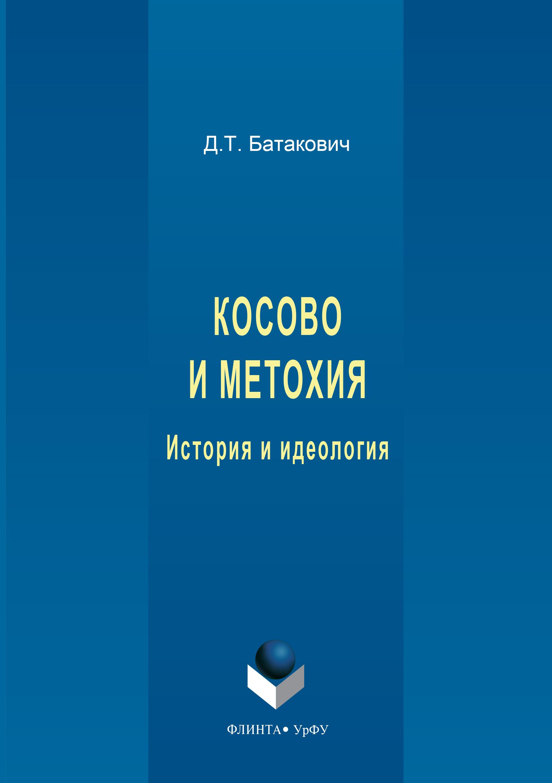 Косово и Метохия. История и идеология