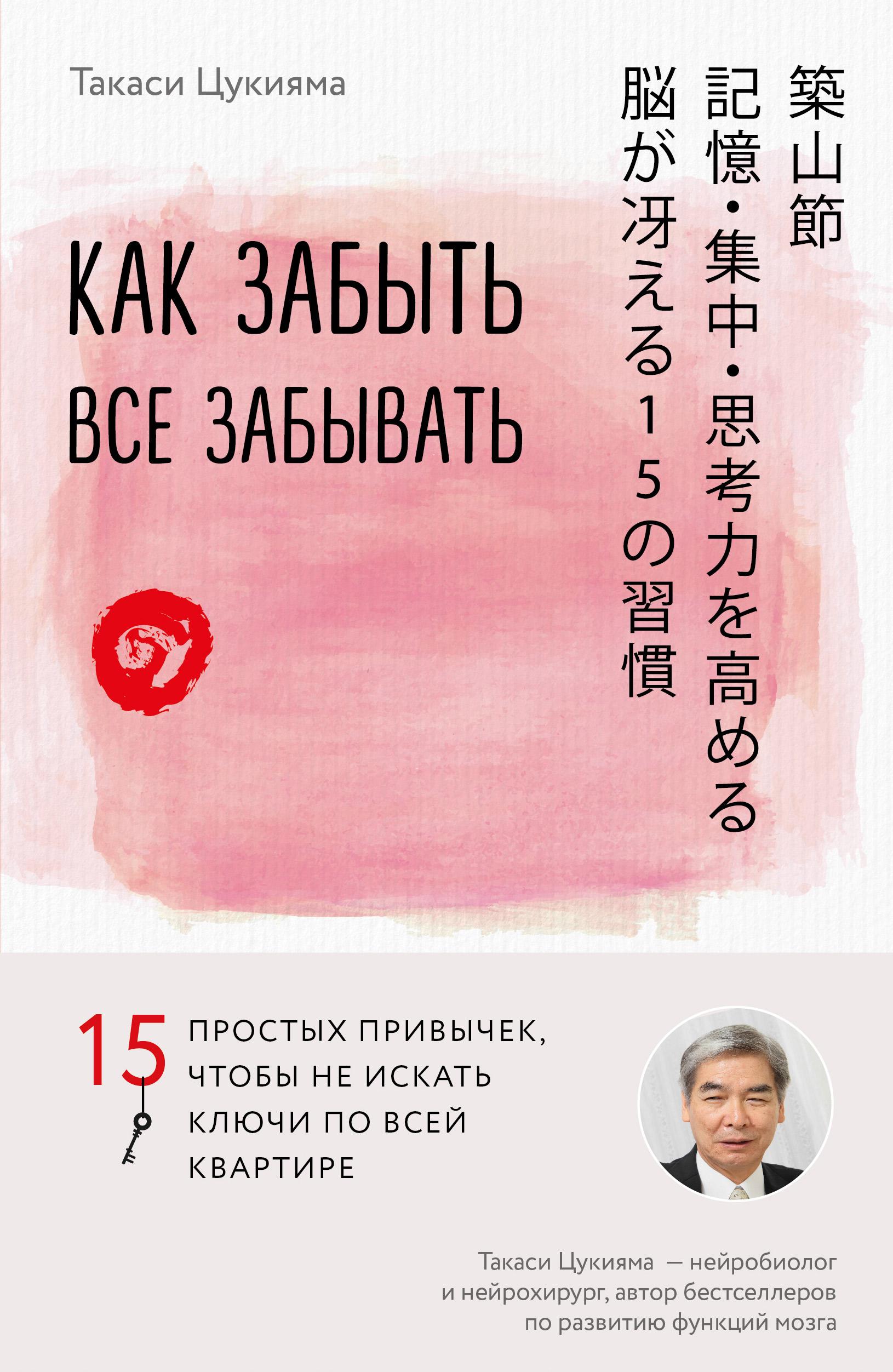 Такаси Цукияма «Как забыть все забывать. 15 простых привычек, чтобы не искать ключи по всей квартире»