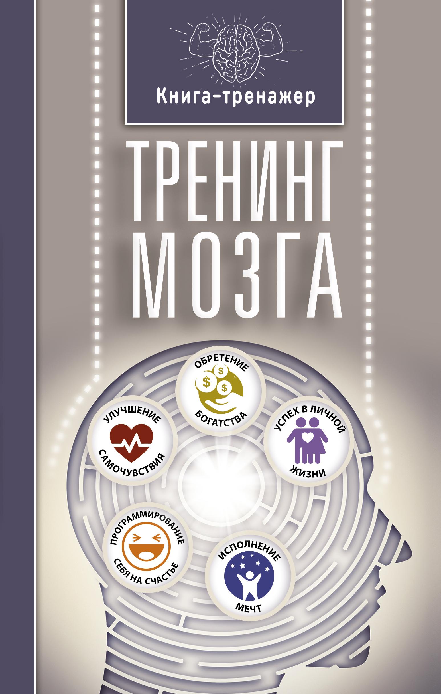 Татьяна Трофименко «Тренинг мозга»