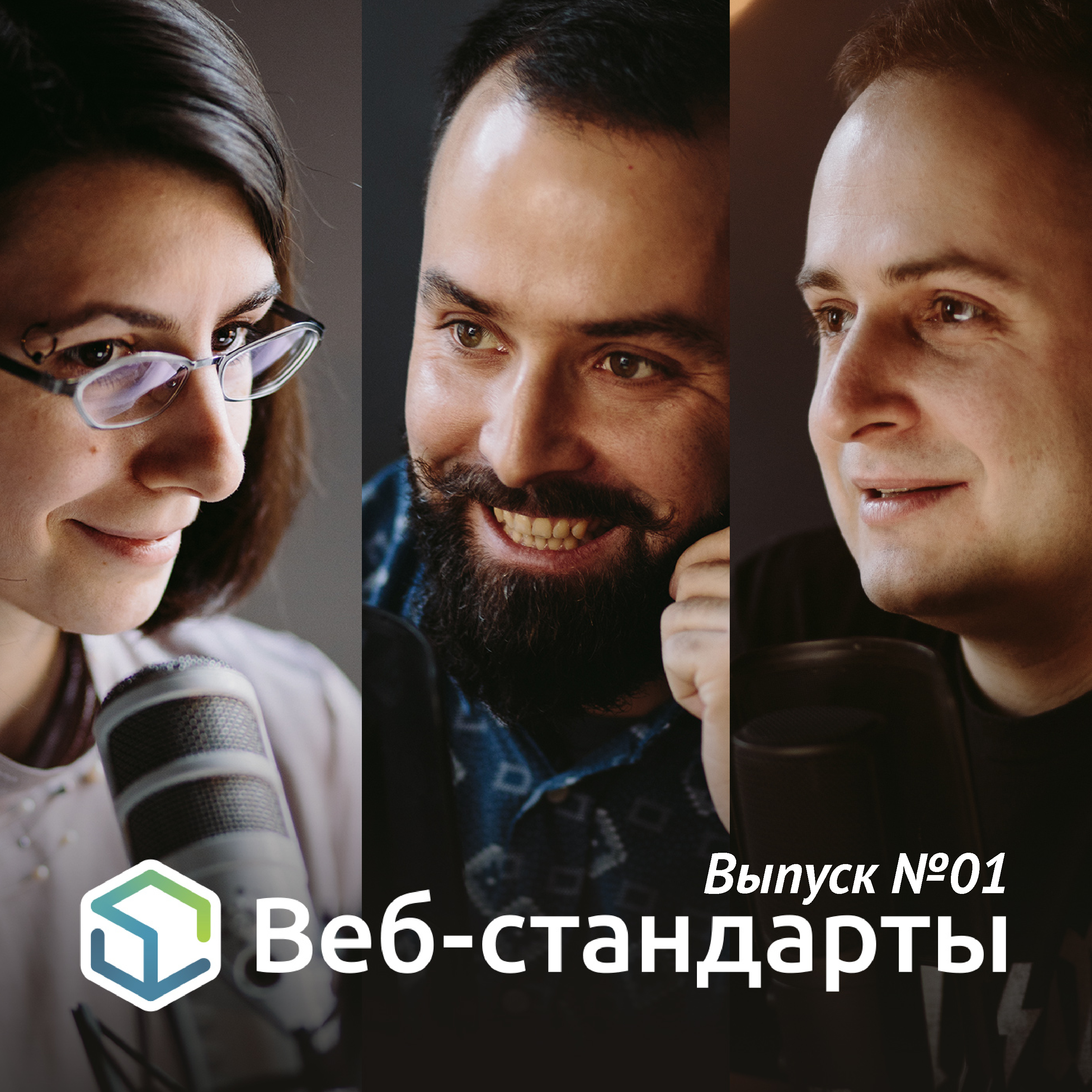 Выпуск №01