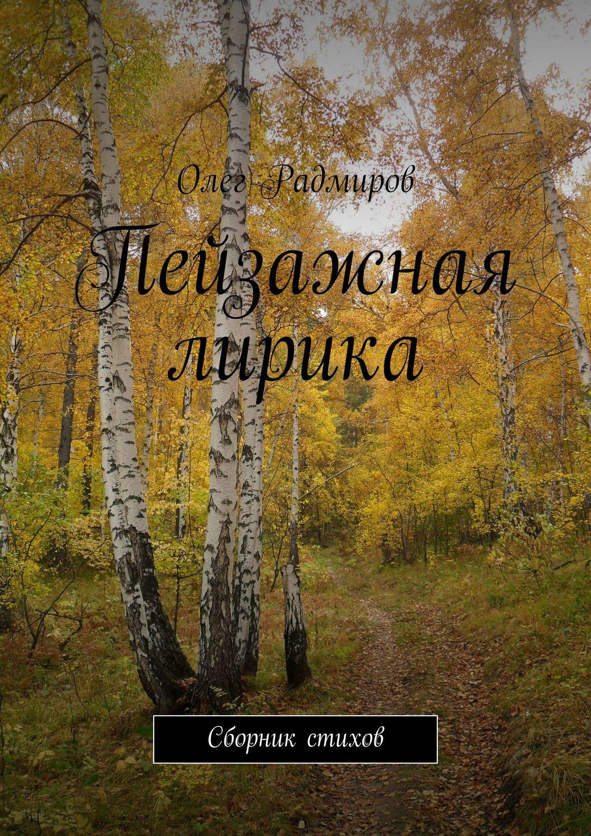 Пейзажная лирика. Сборник стихов