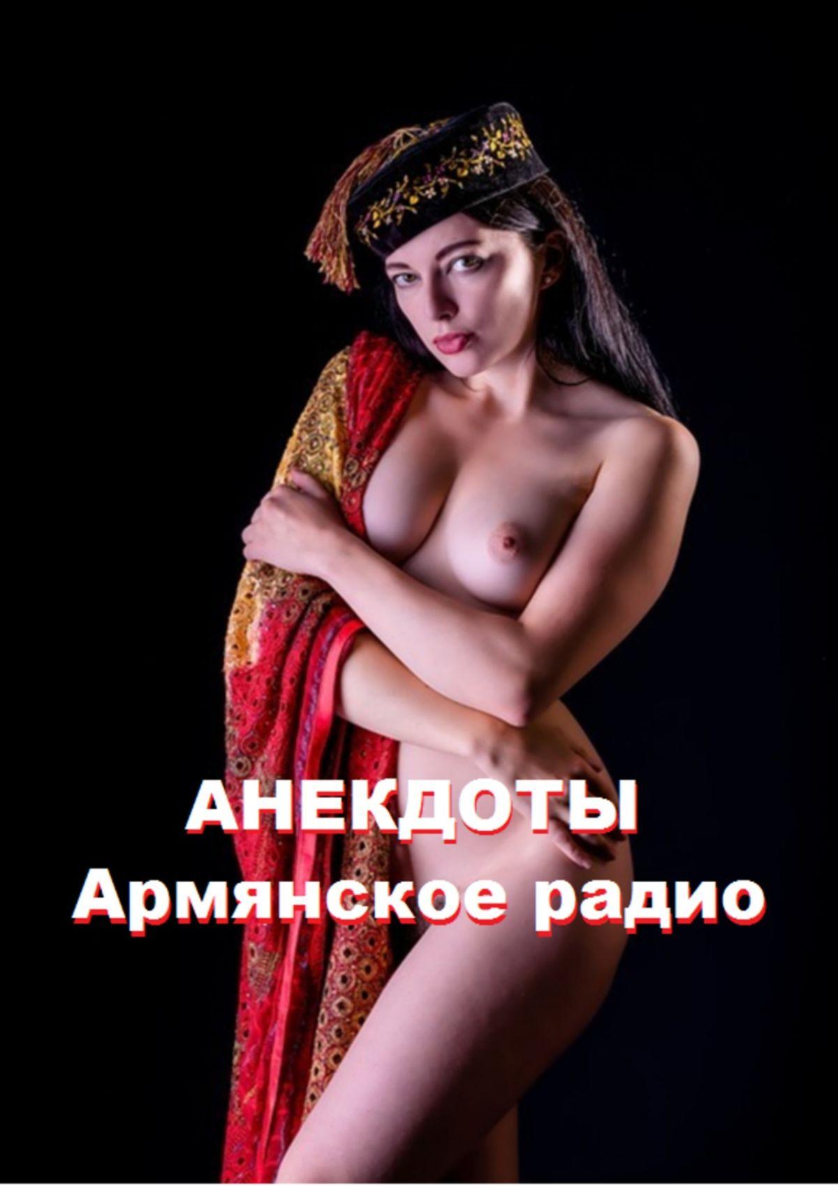 Анекдоты. Армянское радио