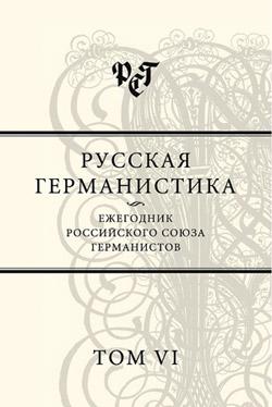 Русская германистика. Ежегодник Российского союза германистов. Том VI