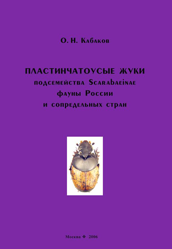 Пластинчатоусые жуки подсемейства Scarabaeinae фауны России и сопредельных стран