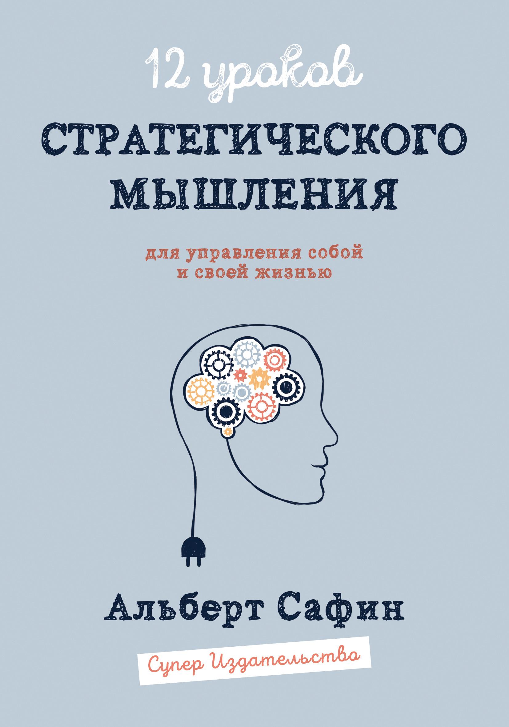 Альберт Сафин «12 уроков Стратегического Мышления для управления собой и своей жизнью»