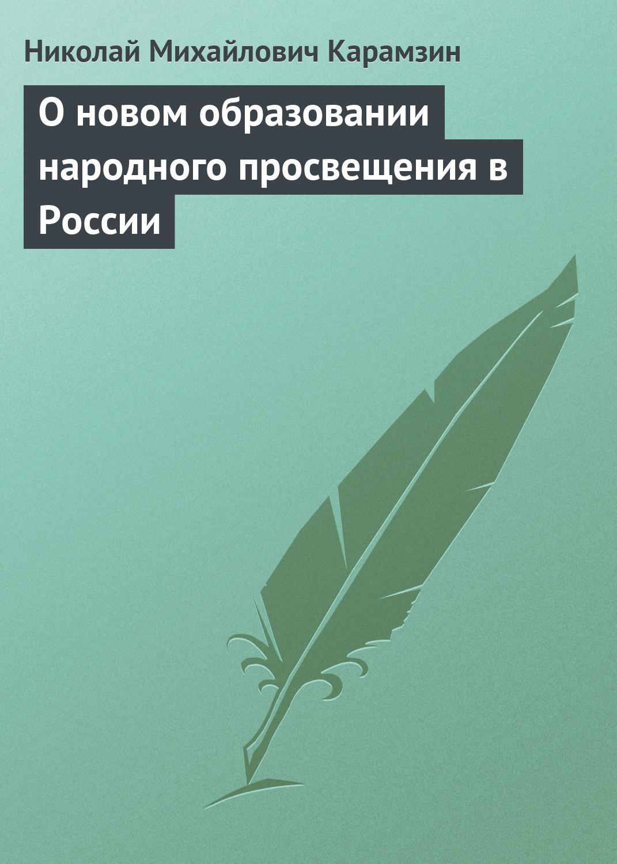 О новом образовании народного просвещения в России