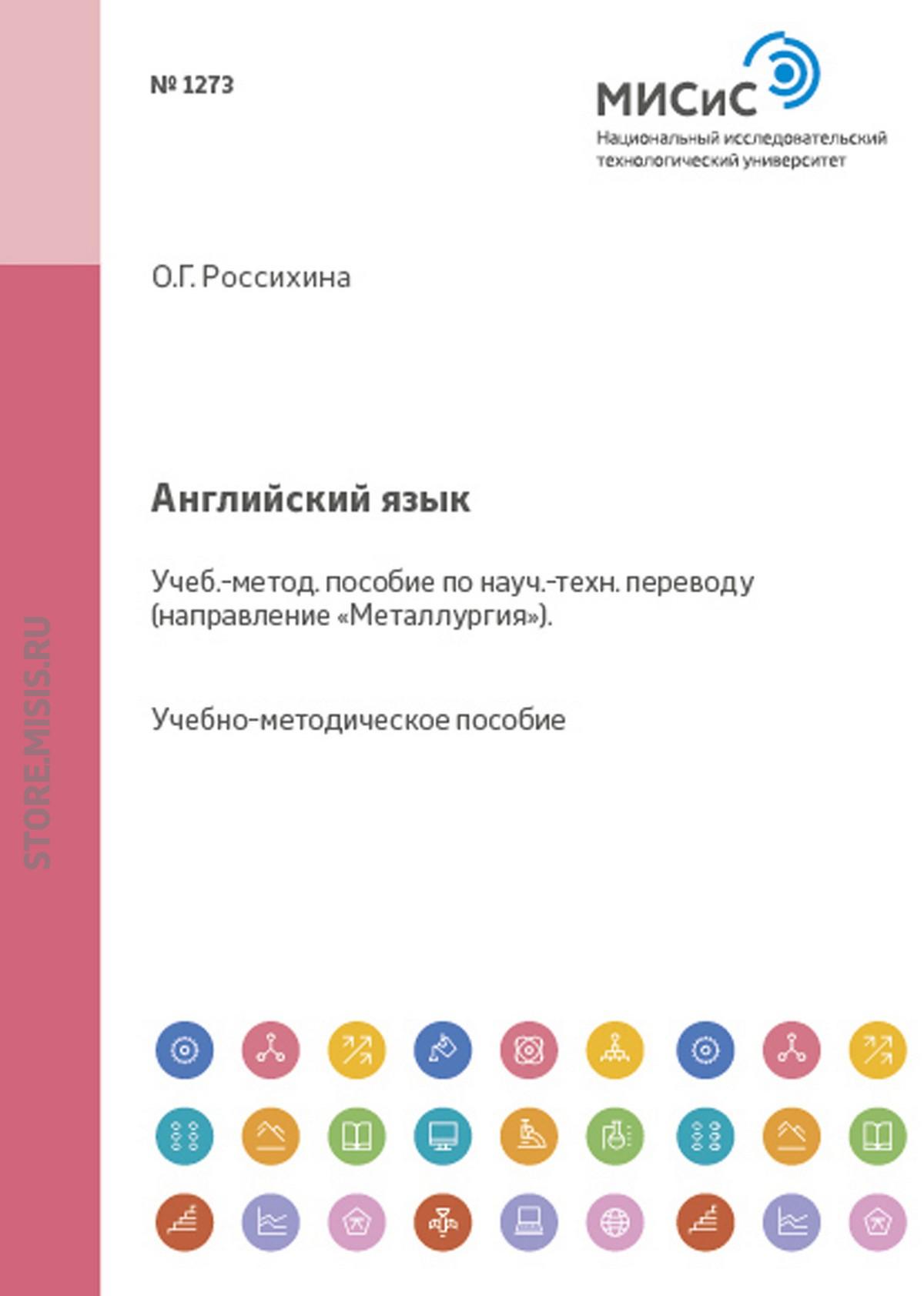 Английский язык. Учебно-методическое пособие по научно-техническому переводу. Направление металлургия