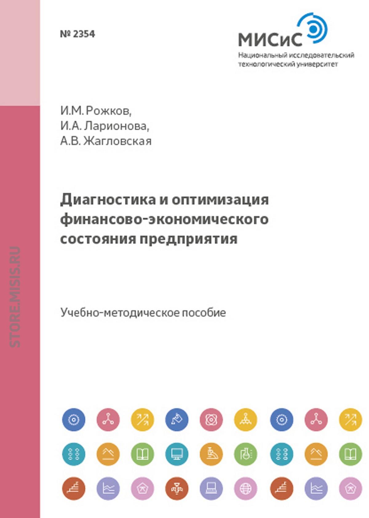 Диагностика и оптимизация финансово-экономического состояния предприятия