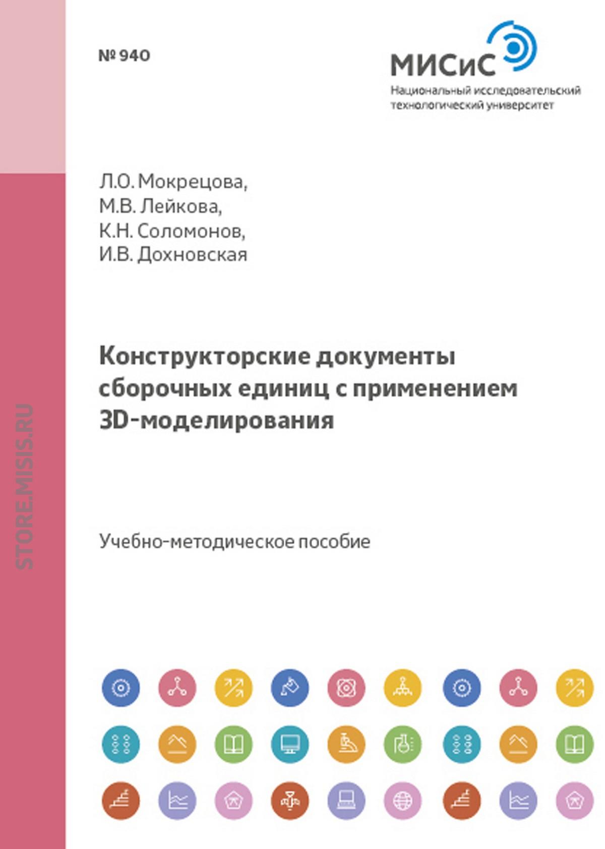 Конструкторские документы сборочных единиц с применением 3D-моделирования