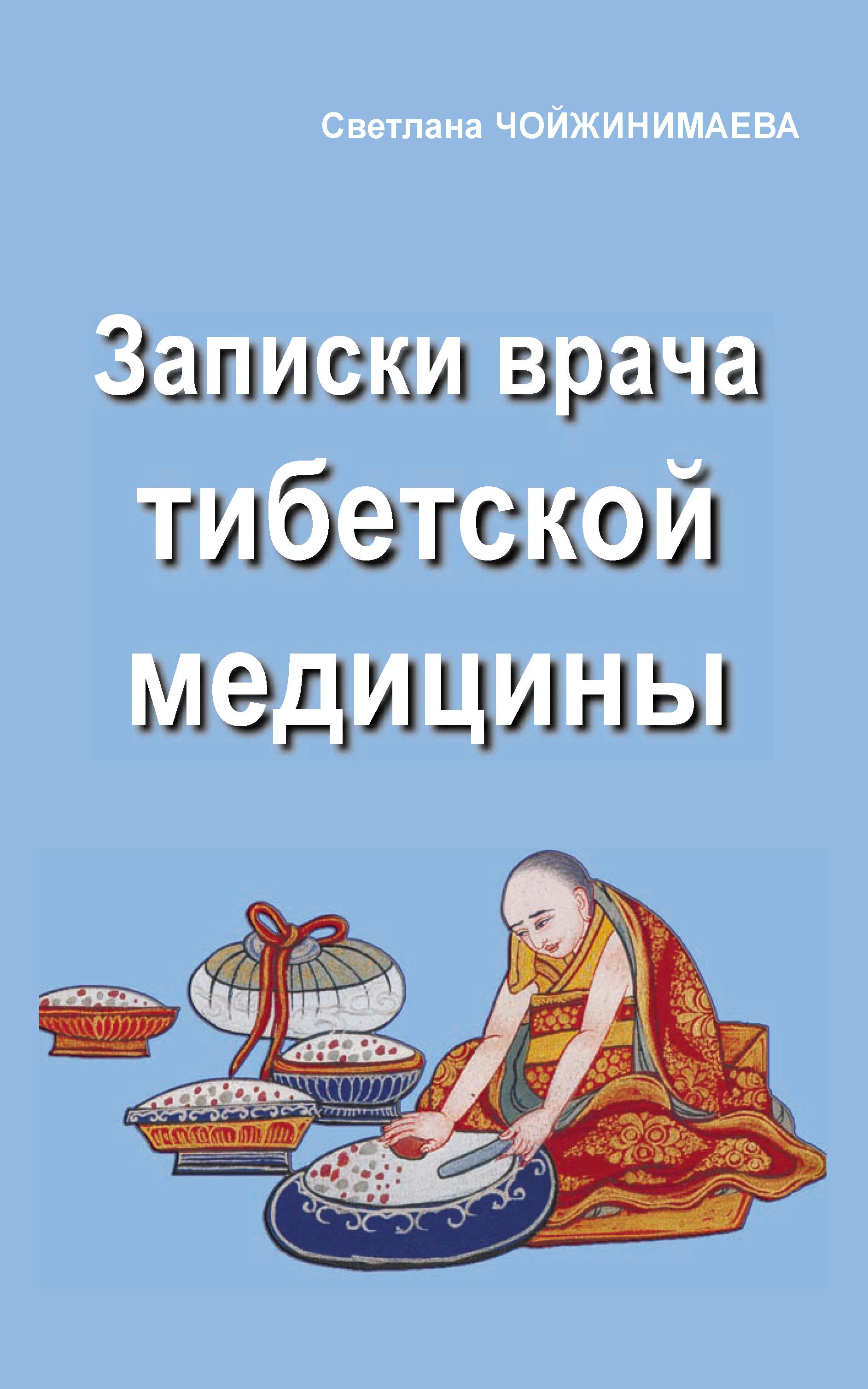 Светлана Чойжинимаева «Записки врача тибетской медицины»