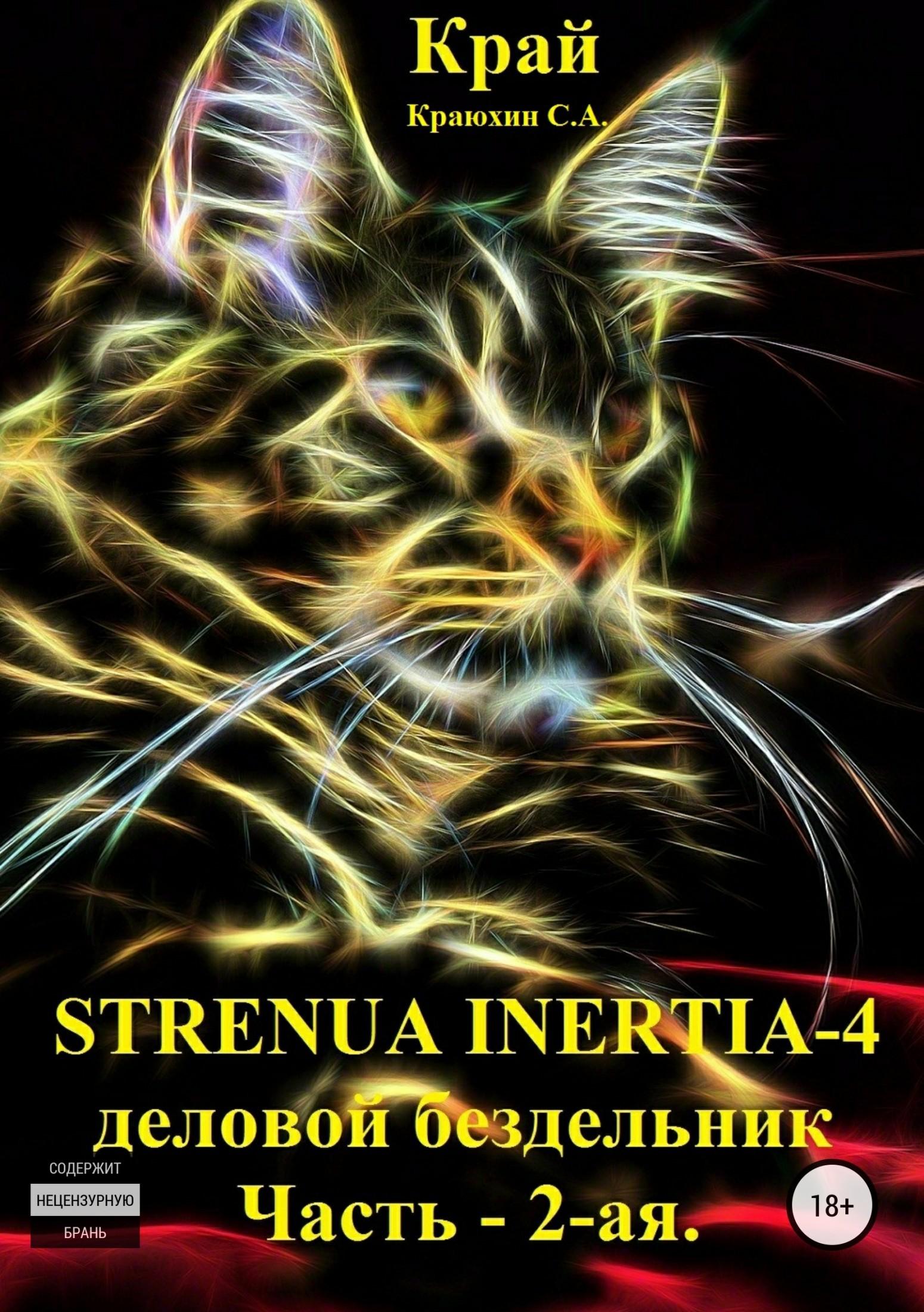 Strenua inertia 4!Часть 2. Деловой бездельник